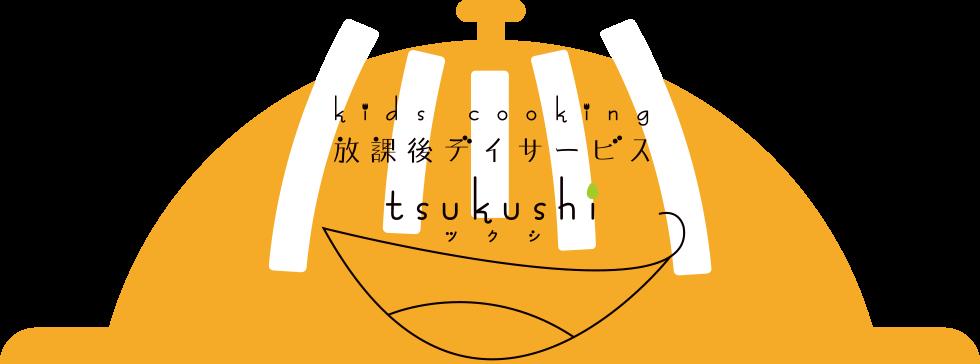 放課後デイサービス「つくし」ロゴマーク