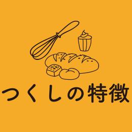 ツクシの特徴