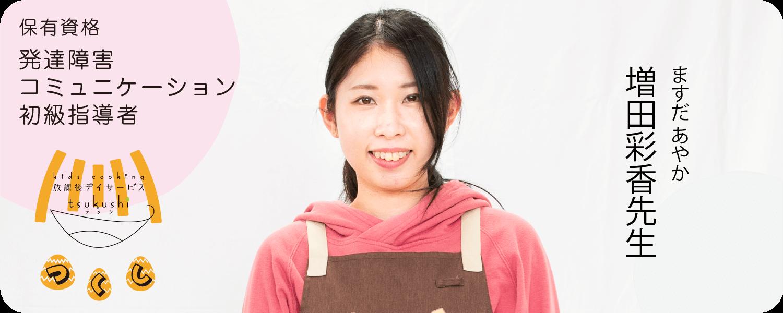 スタッフ紹介:増田彩香先生