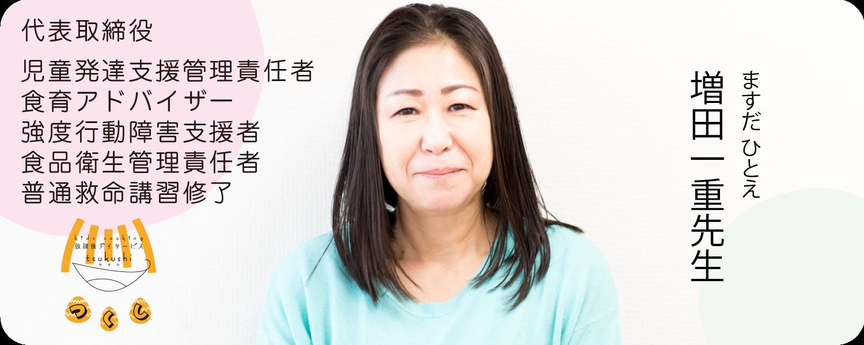 スタッフ紹介:増田一重先生