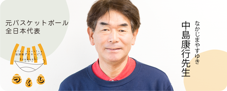 スタッフ紹介:中島康行先生
